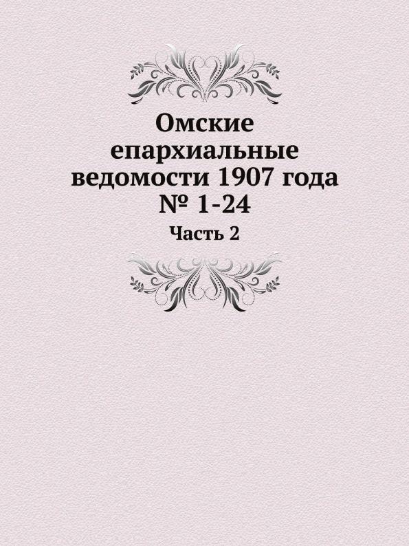 Неизвестный автор Омские епархиальные ведомости 1907 года № 1-24. Часть 2 цена