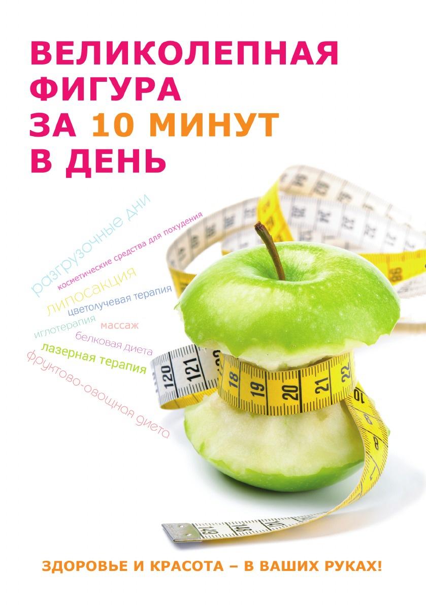 Ю. Савельева Великолепная фигура за 10 мин в день