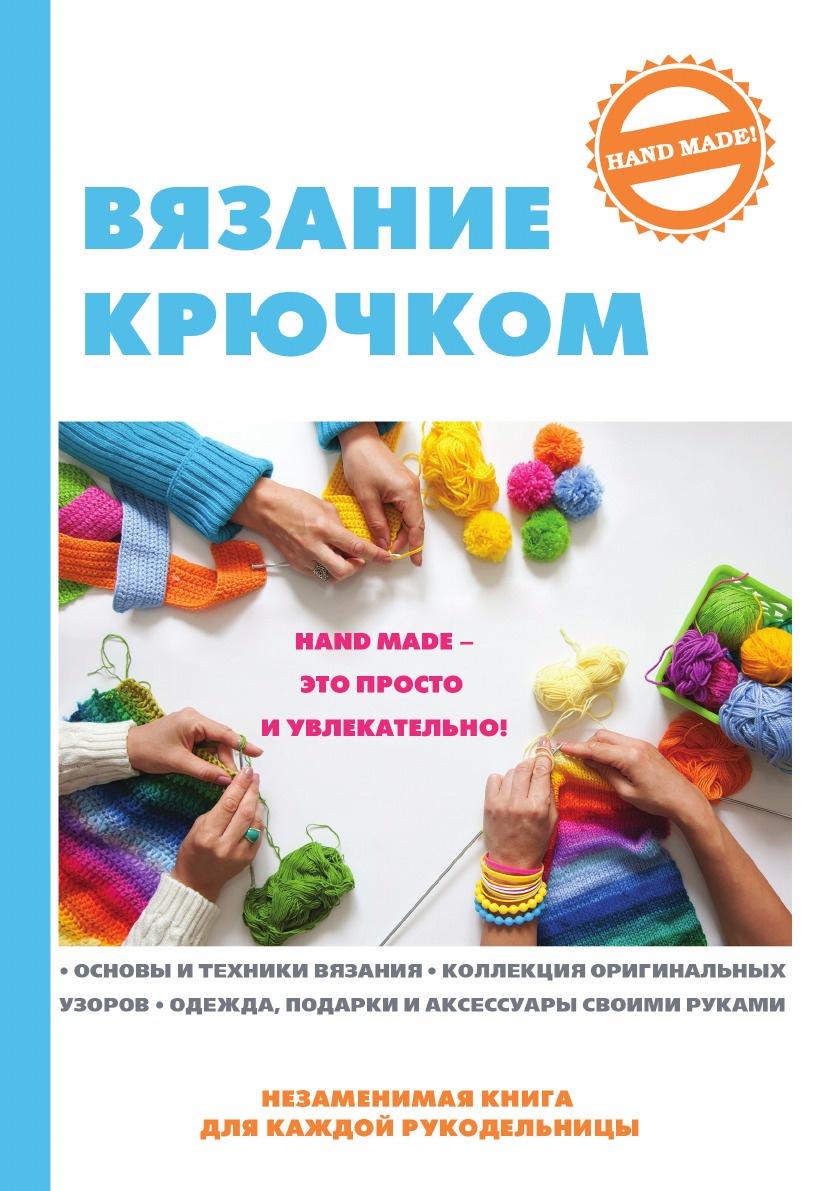 Коллектив авторов Вязание крючком