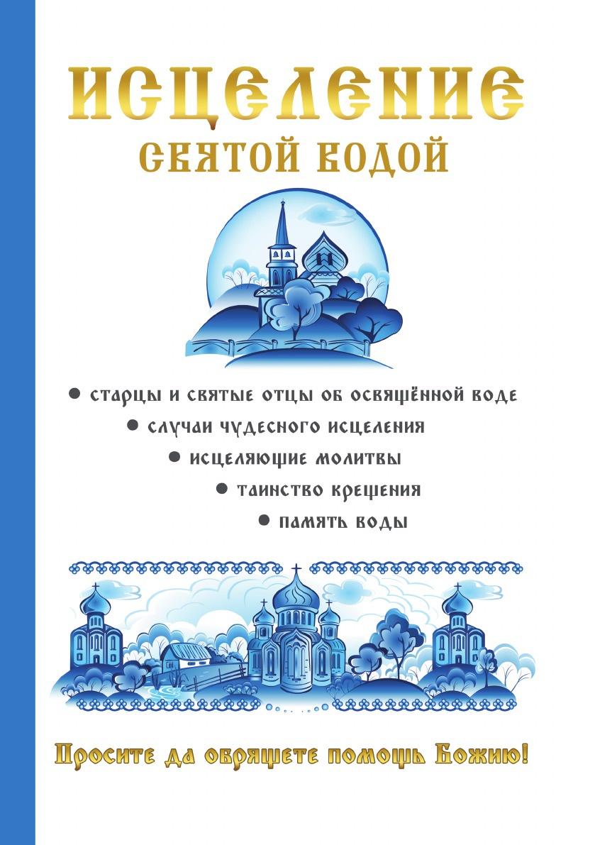 О. Г. Горбункова, И. В. Ткаченко,, Ю. И. Кирова Исцеление святой водой