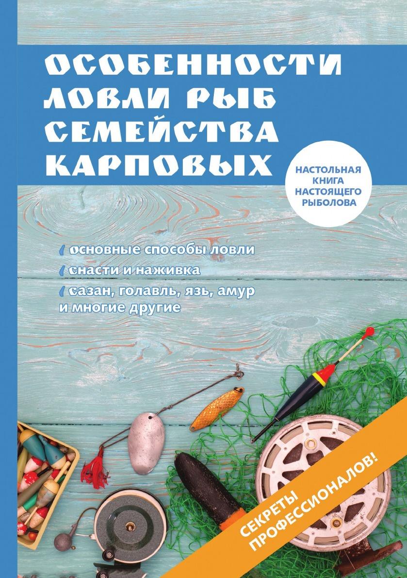 И. В. Катаева Особенности ловли рыб семейства карповых цена 2017