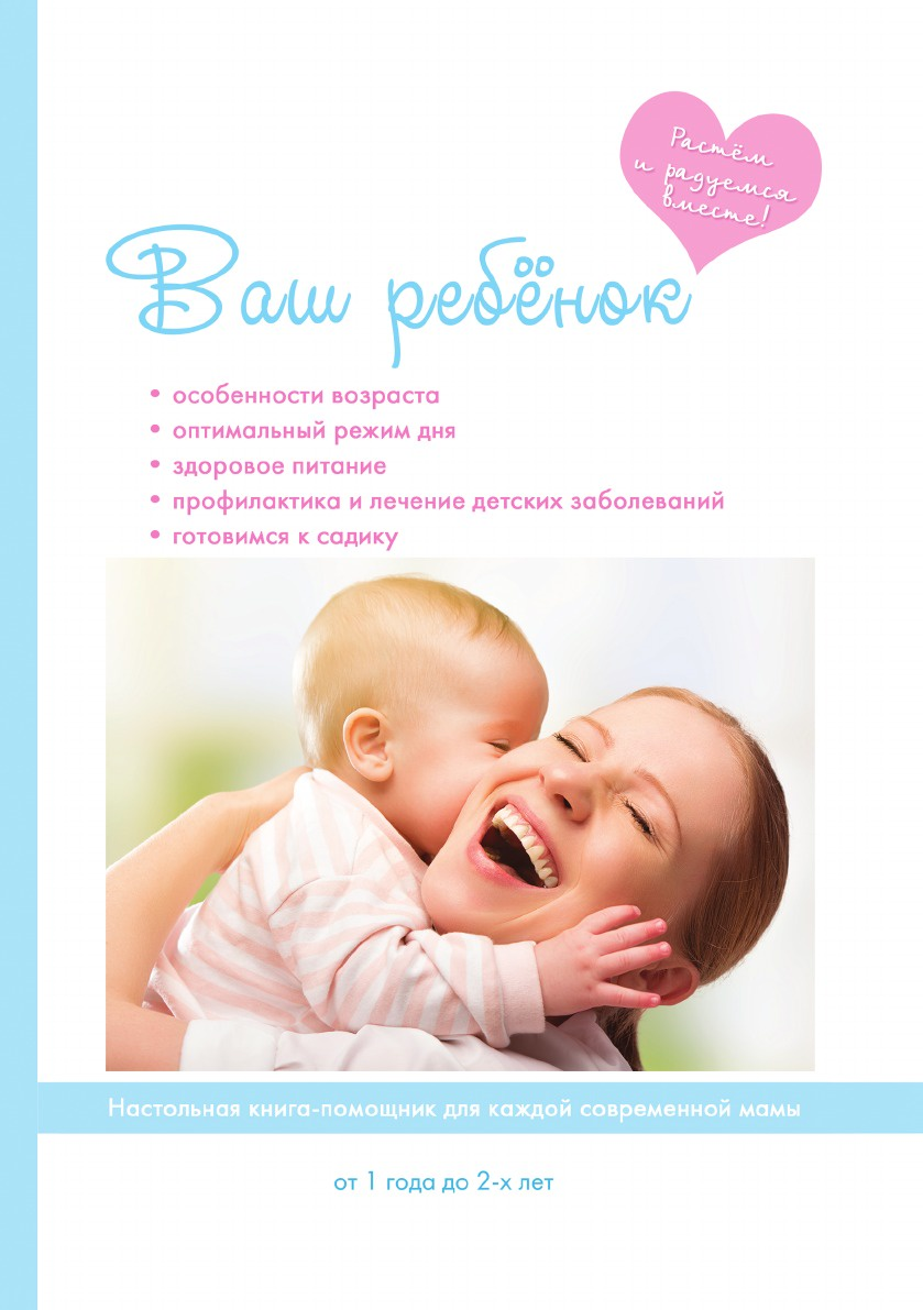 Е. В. Колесникова Ваш ребенок от года до двух лет