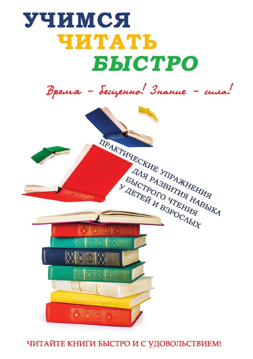 И. В. Головлева Учимся читать быстро