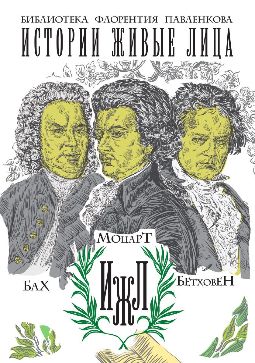 С. А. Базунов, И. А. Давидов, М. А. Давыдова Бах. Моцарт. Бетховен
