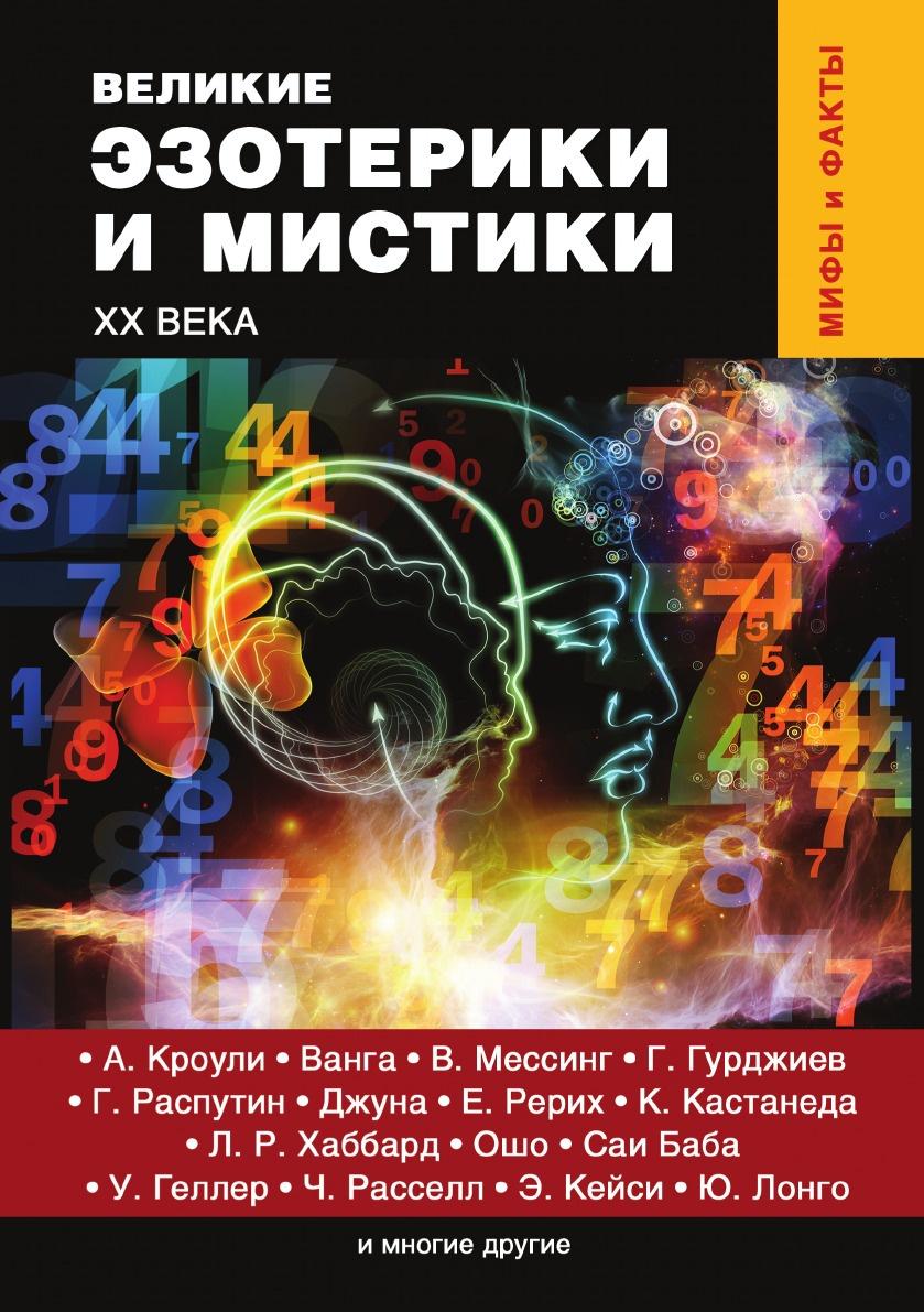 цена на Денис Лобков Великие эзотерики и мистики XX века