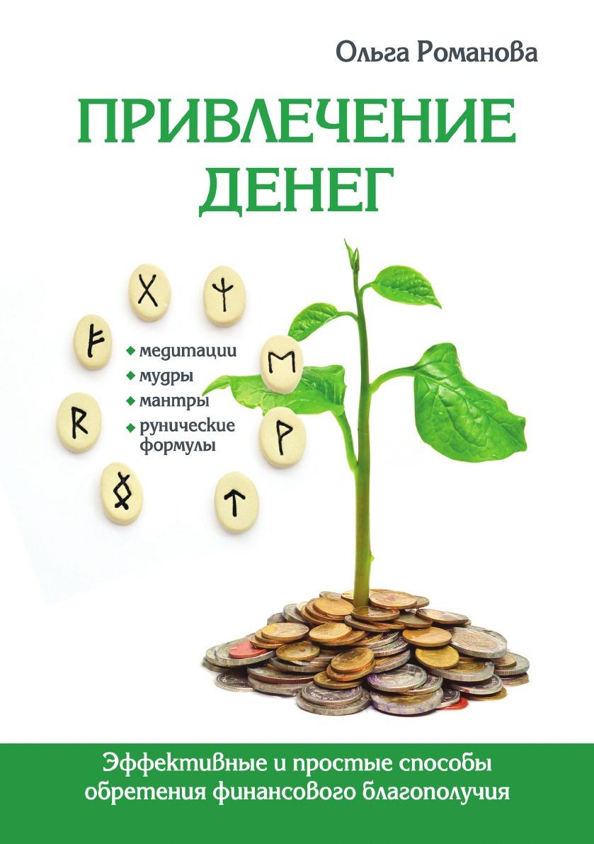 все цены на О. Н. Романова Привлечение денег. Эффективные и простые способы обретения финансового благополучия онлайн