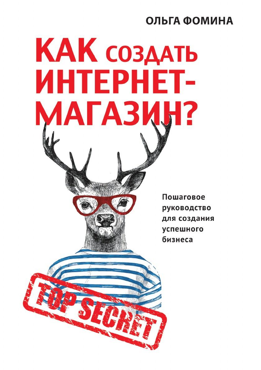 О. Фомина Как создать Интернет-магазин? алена салбер как открыть интернет магазин