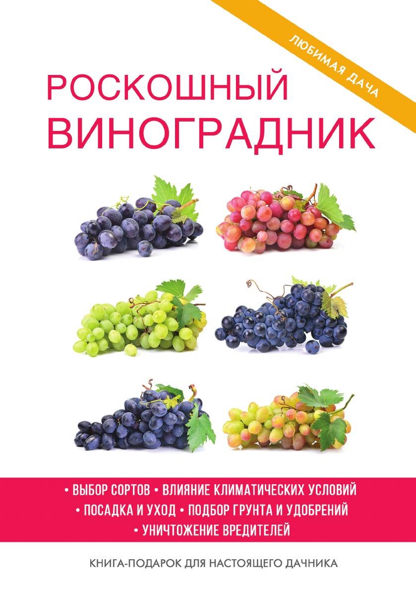 Е. В. Животовская Роскошный виноградник