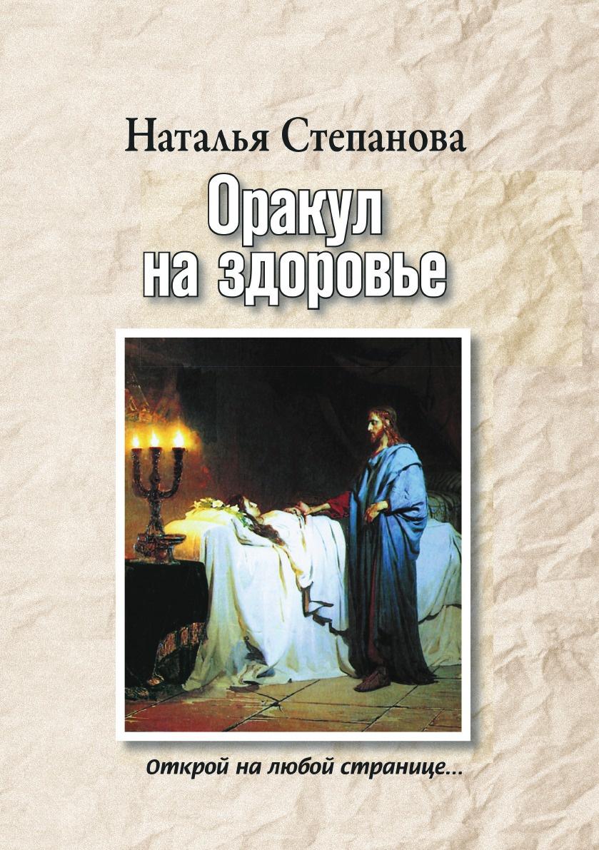 Н. И. Степанова Оракул на здоровье. Открой на любой странице... наталья степанова оракул на удачу и благополучие открой на любой странице