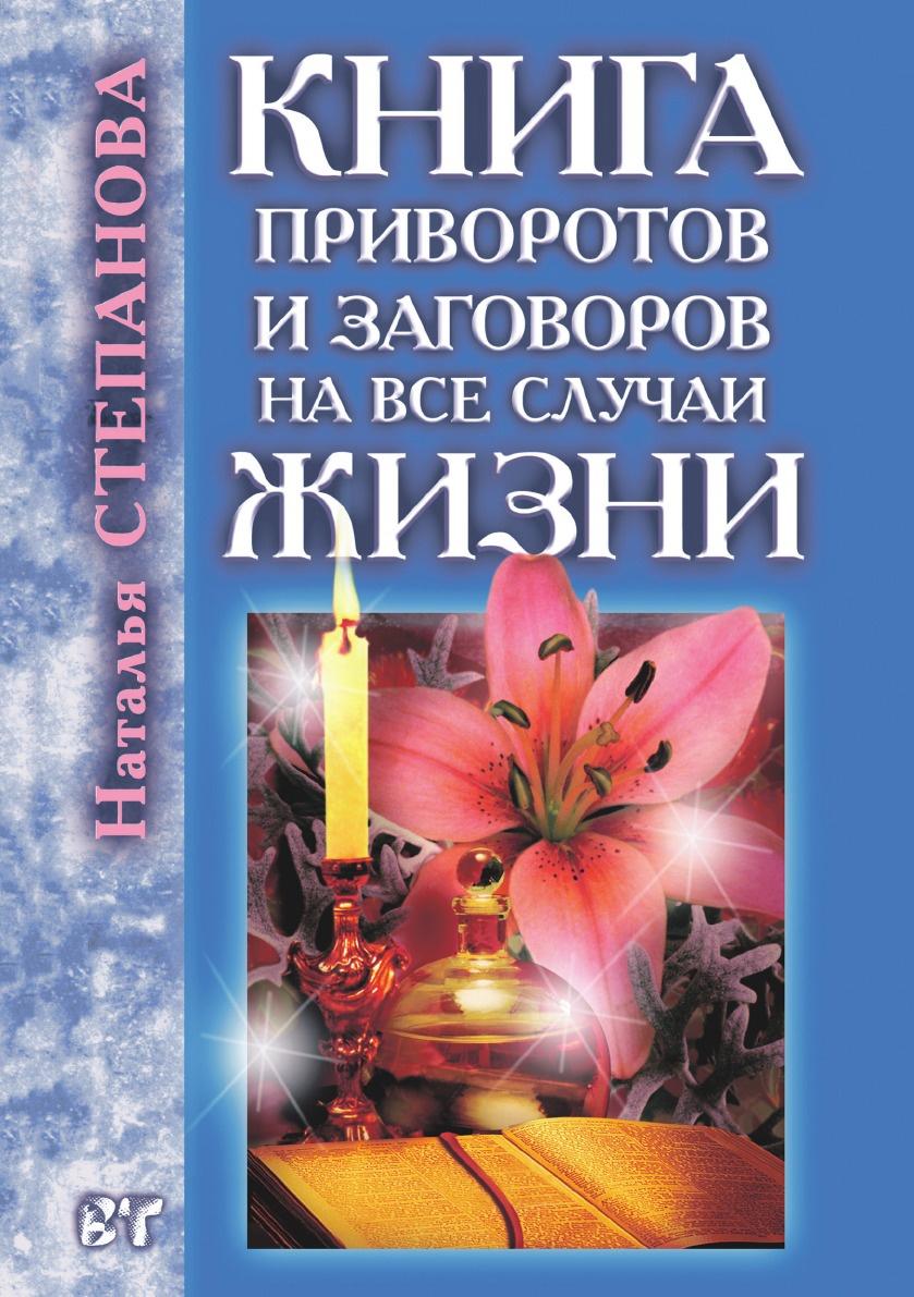 Н. И. Степанова Книга приворотов и заговоров на все случаи жизни любовные магические обряды привороты и заговоры от елены лома