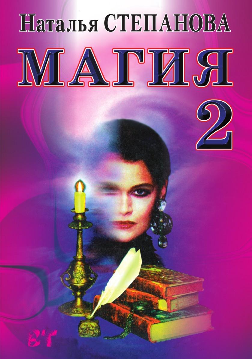 Н. И. Степанова Магия. Книга 2 н и степанова магия книга 6