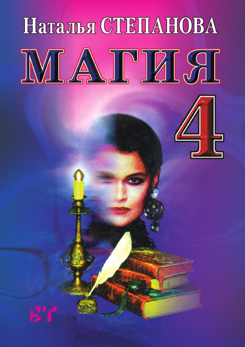Н. И. Степанова Магия. Книга 4 н и степанова магия книга 6