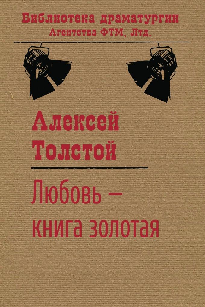 Любовь . книга золотая