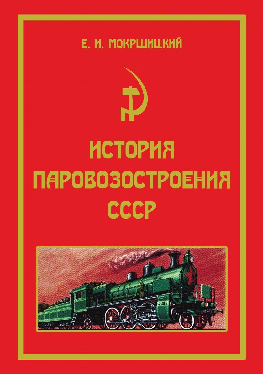 Е. И. Мокршицкий История паровозостроения СССР