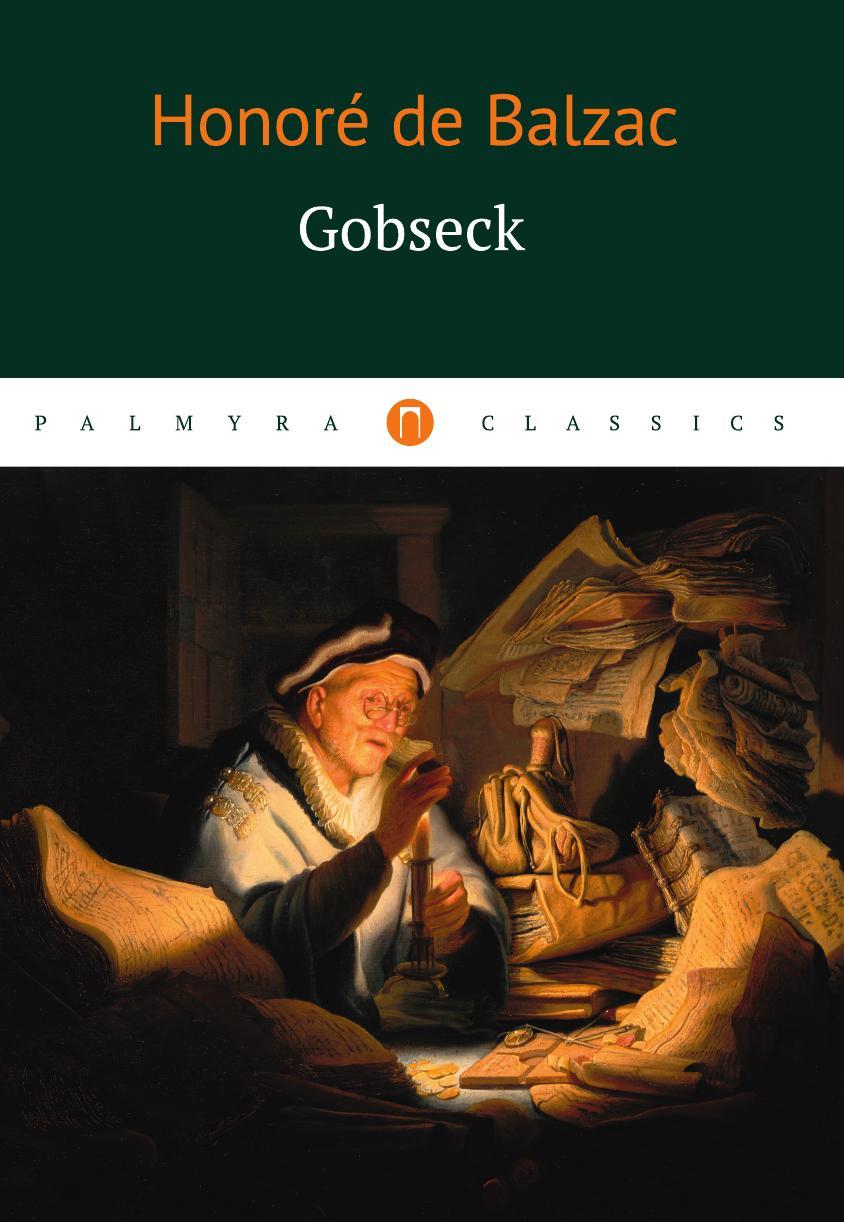 Balzac H. Gobseck стоимость