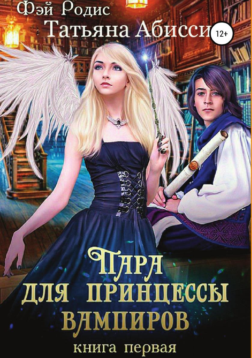 Татьяна Абиссин Пара для принцессы вампиров. Книга первая