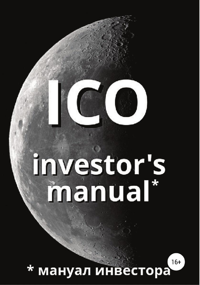 Артем Старостин ICO investor's manual (мануал инвестора) медицина ico