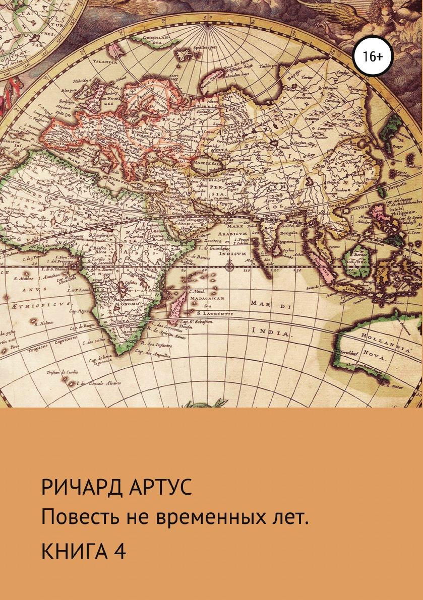 Ричард Артус Повесть не временных лет. Книга 4