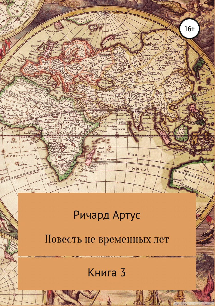 Ричард Артус Повесть не временных лет. Книга 3