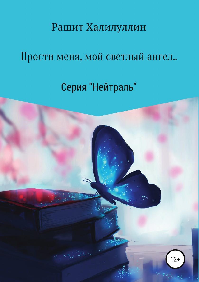 """Рашит Халилуллин """"Прости меня, мой светлый ангел.."""""""