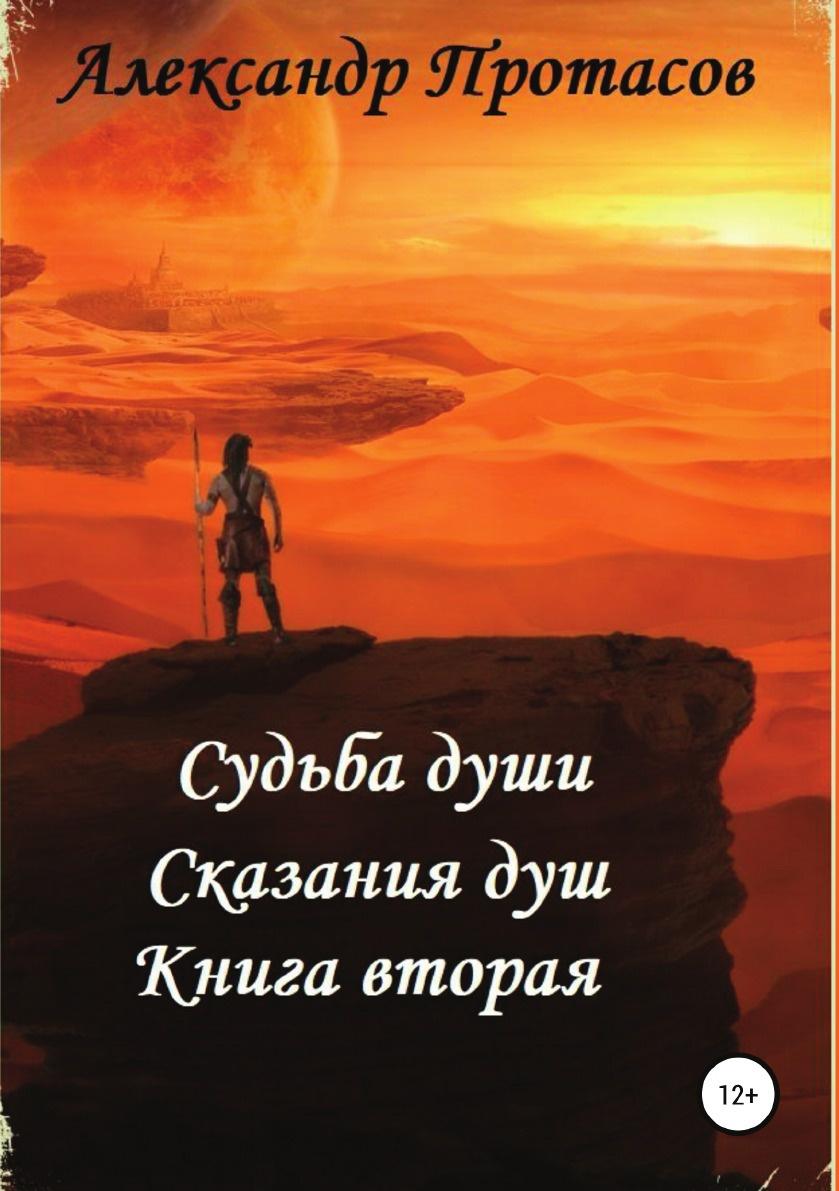 Александр Протасов Судьба души. Сказания душ. Книга вторая