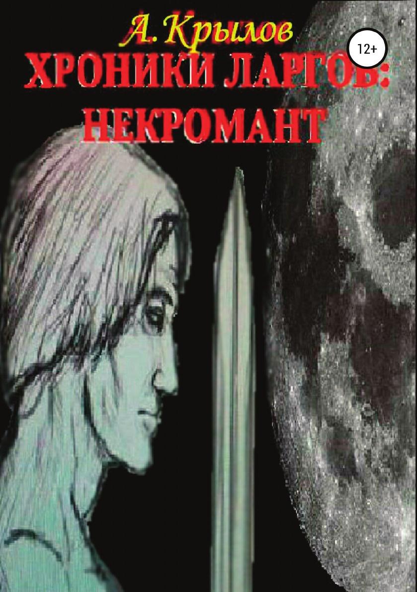 Александр Крылов Хроники ларгов: Некромант