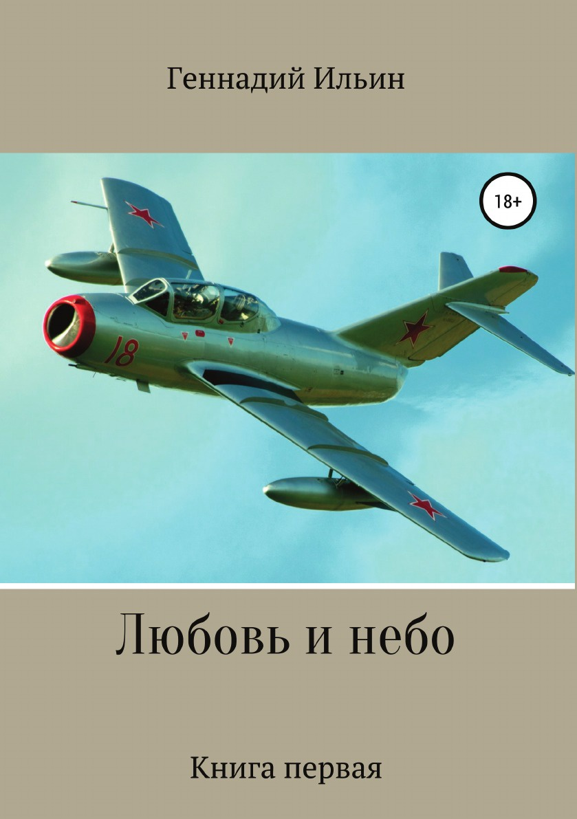 Геннадий Ильин Любовь и небо. Книга 1
