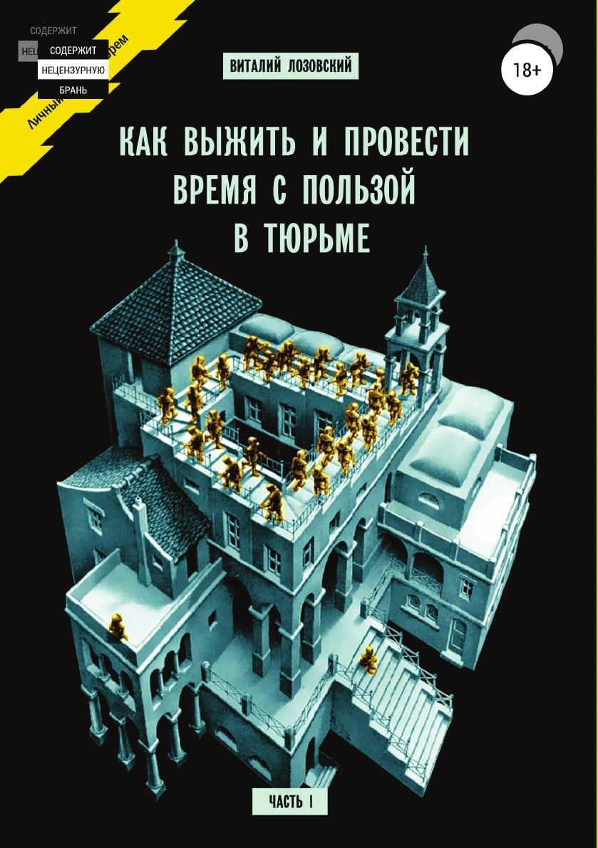 Виталий Лозовский Как выжить и провести время с пользой в тюрьме. Часть 1