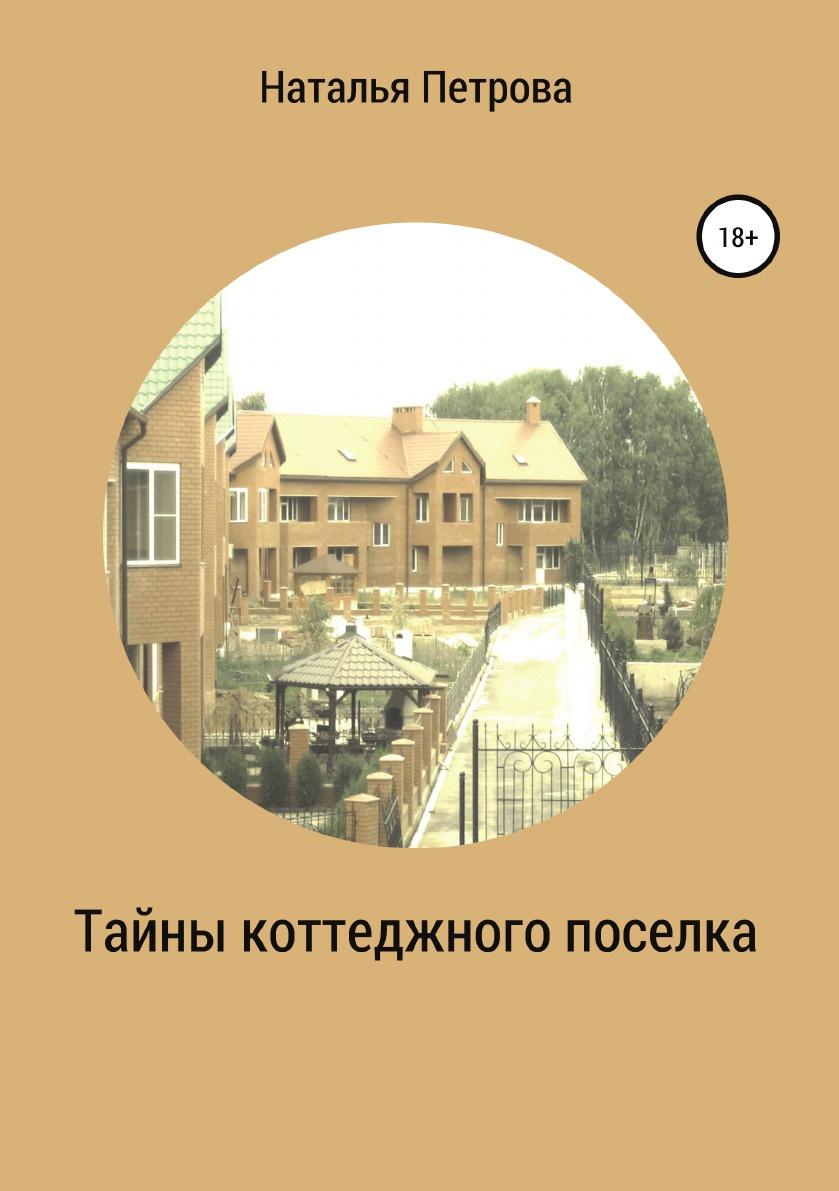 Наталья Петрова Тайны коттеджного поселка