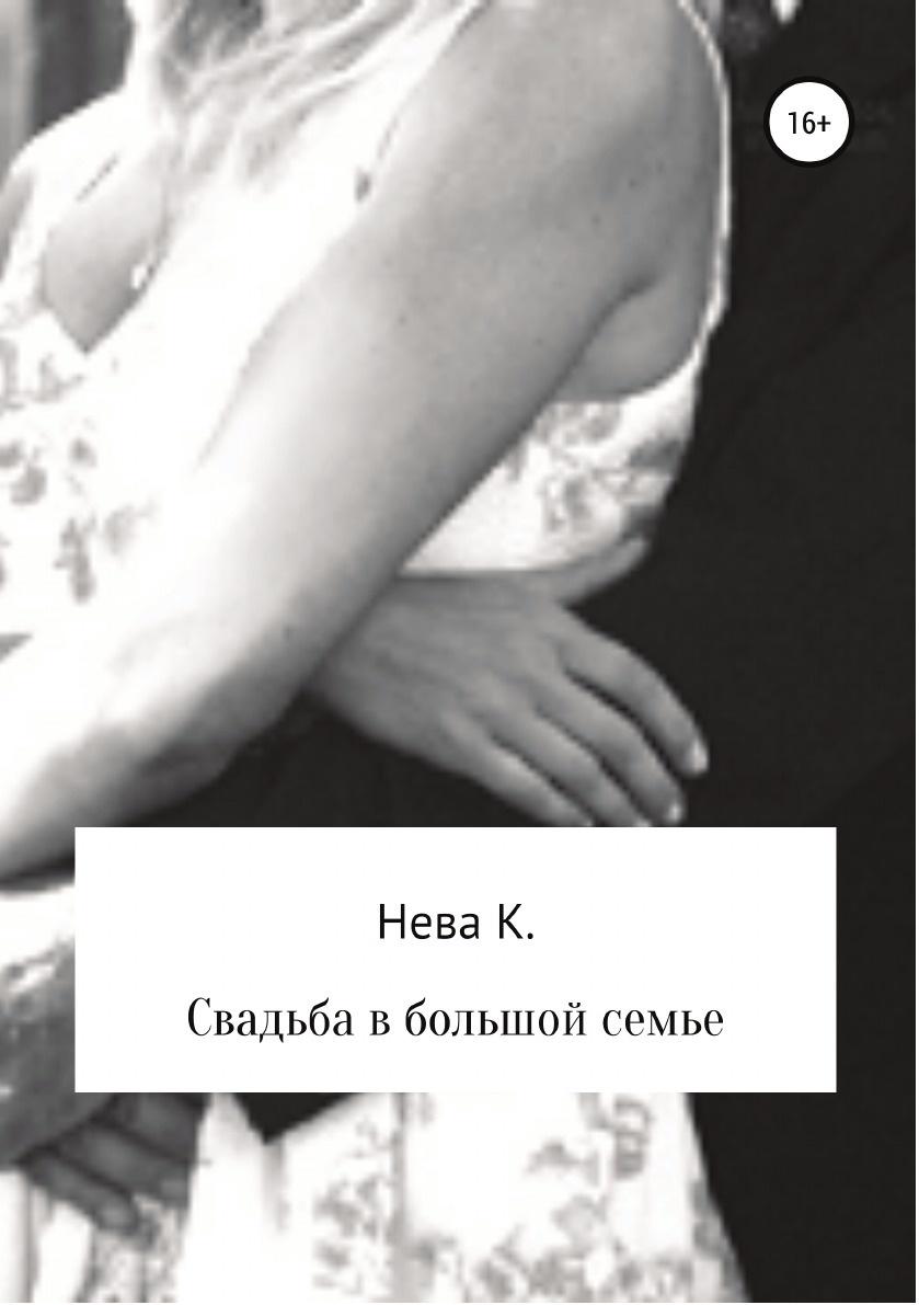 Катя Нева Свадьба в большой семье