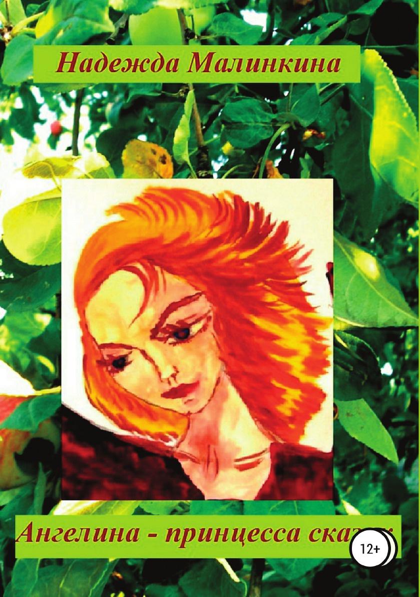 Надежда Малинкина Ангелина - принцесса сказок
