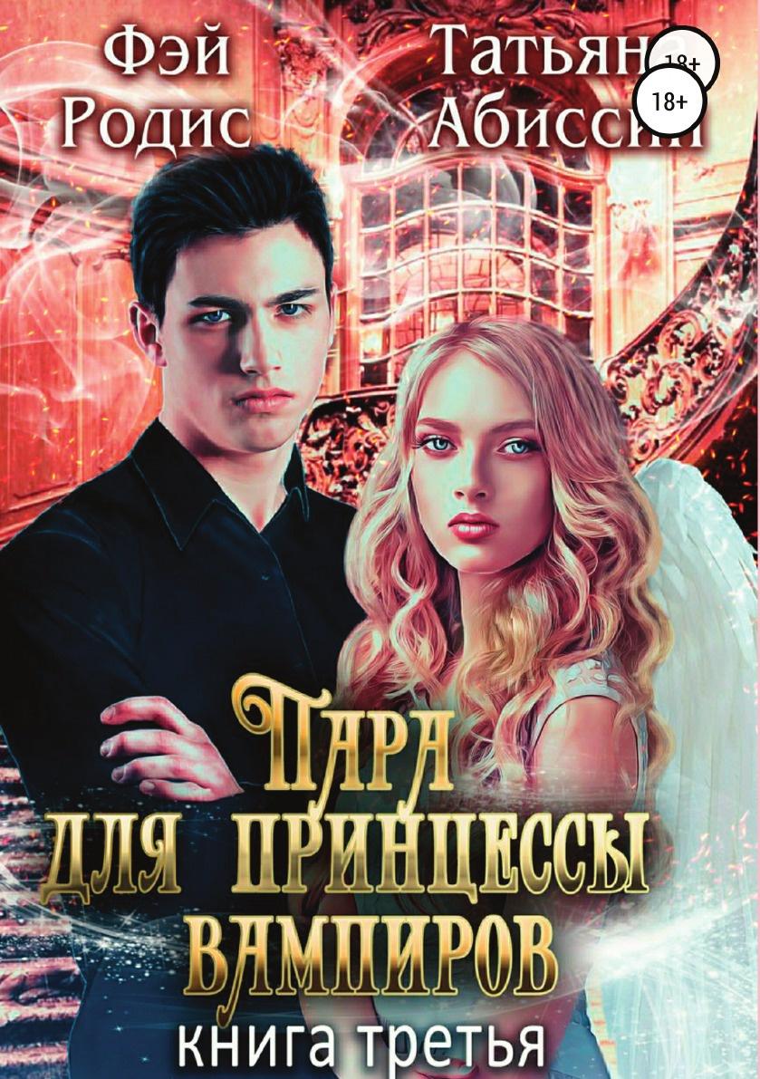 Татьяна Абиссин Пара для принцессы вампиров. Книга третья