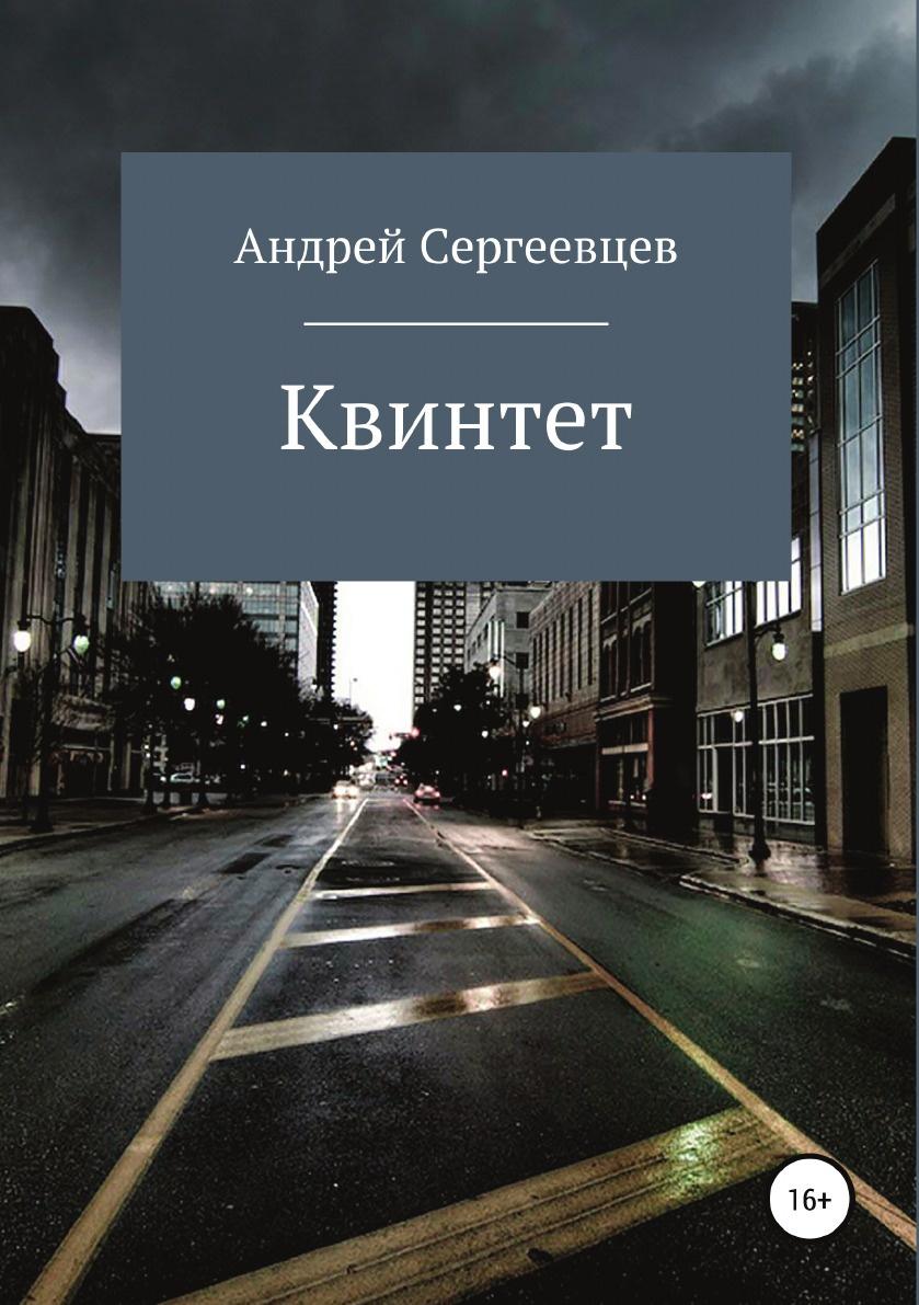 Андрей Сергеевцев Квинтет