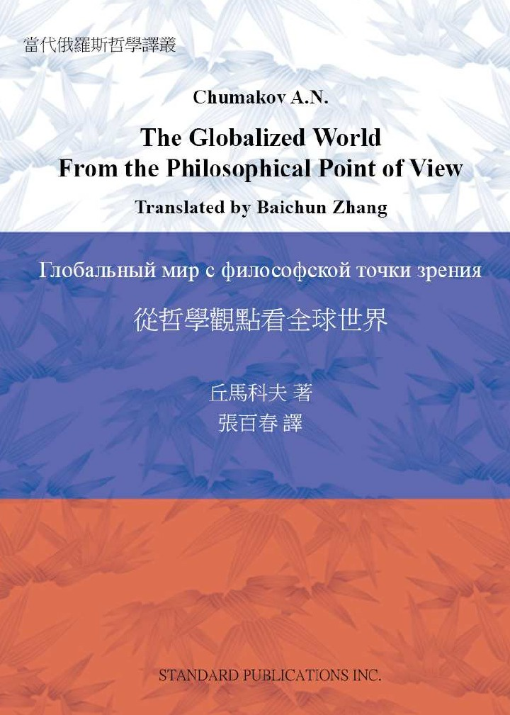 Alexander Chumakov, 百春 張 The Globalized World From the Philosophical Point of View 赚钱更要赚人生