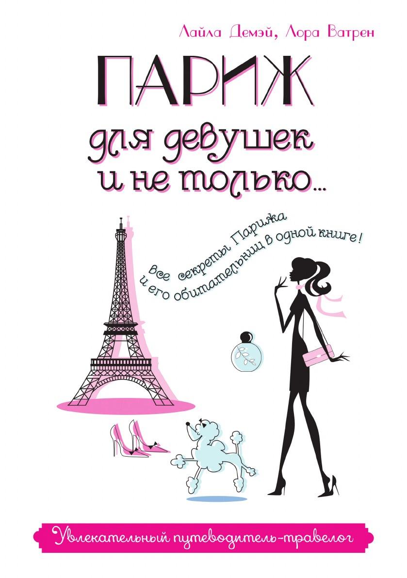Л. Демэй, Л. Ватрен Париж для девушек и не только... Увлекательный путеводитель-травелог