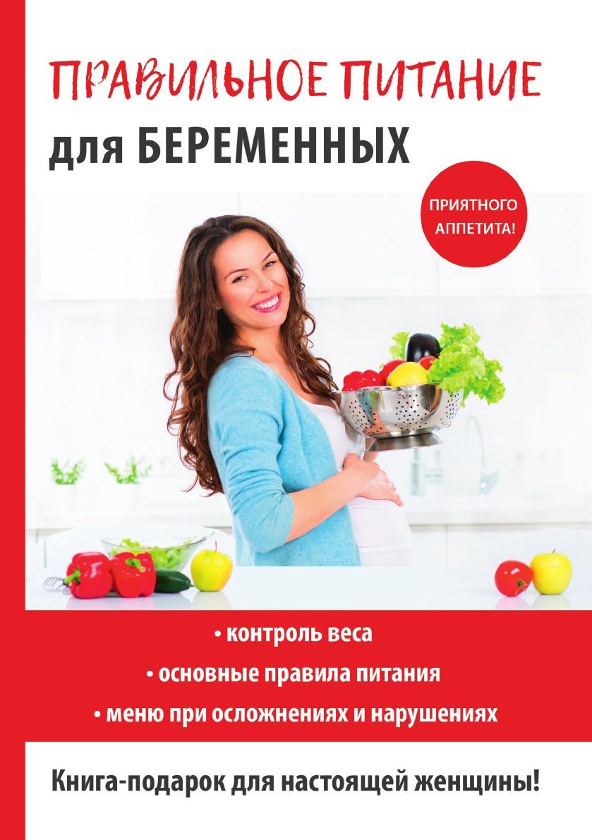 К. А. Кулагина Правильное питание для беременных