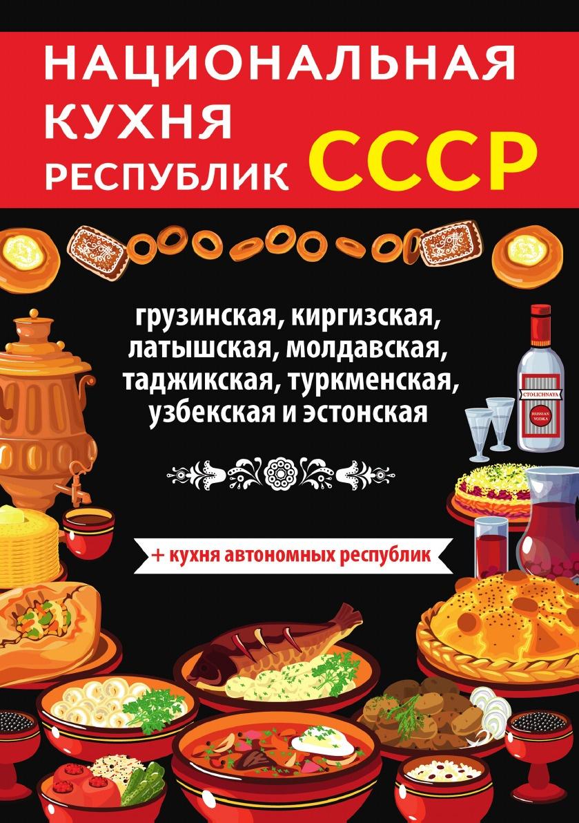Д. В. Нестерова Национальная кухня республик СССР д в нестерова большая кулинарная книга республик ссср