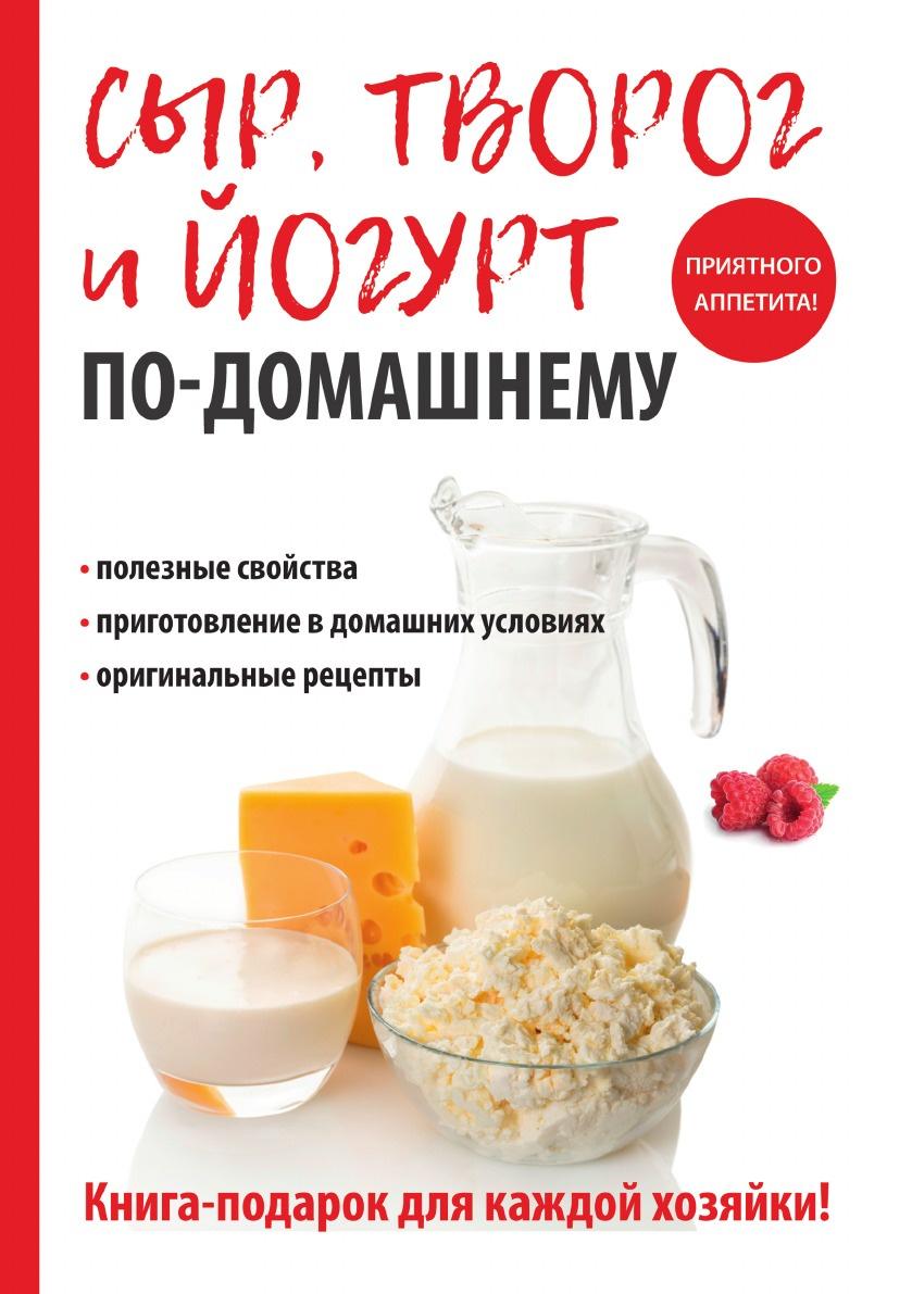 А. А. Антонова Сыр, творог и йогурт по-домашнему