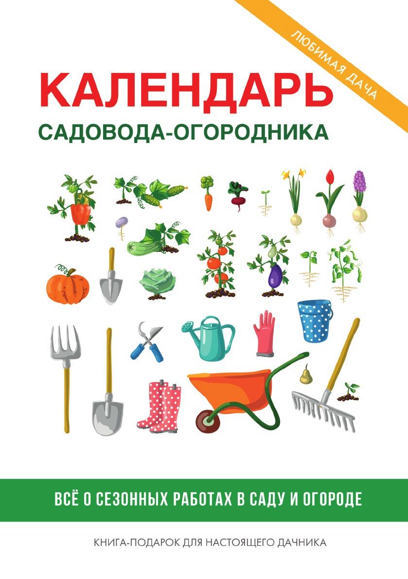 С. П. Кашин Календарь садовода-огородника