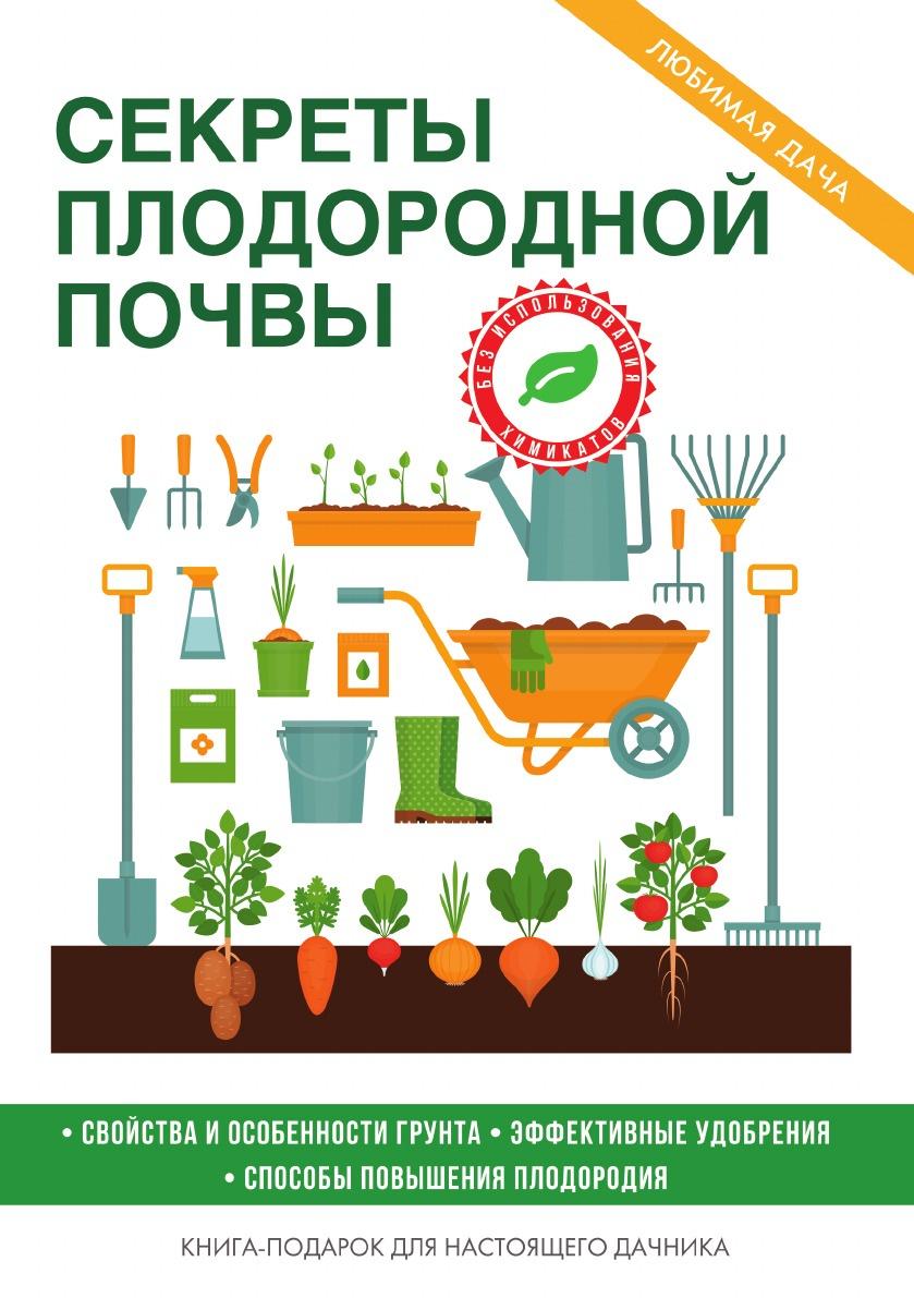 С. П. Кашин Секреты плодородной почвы