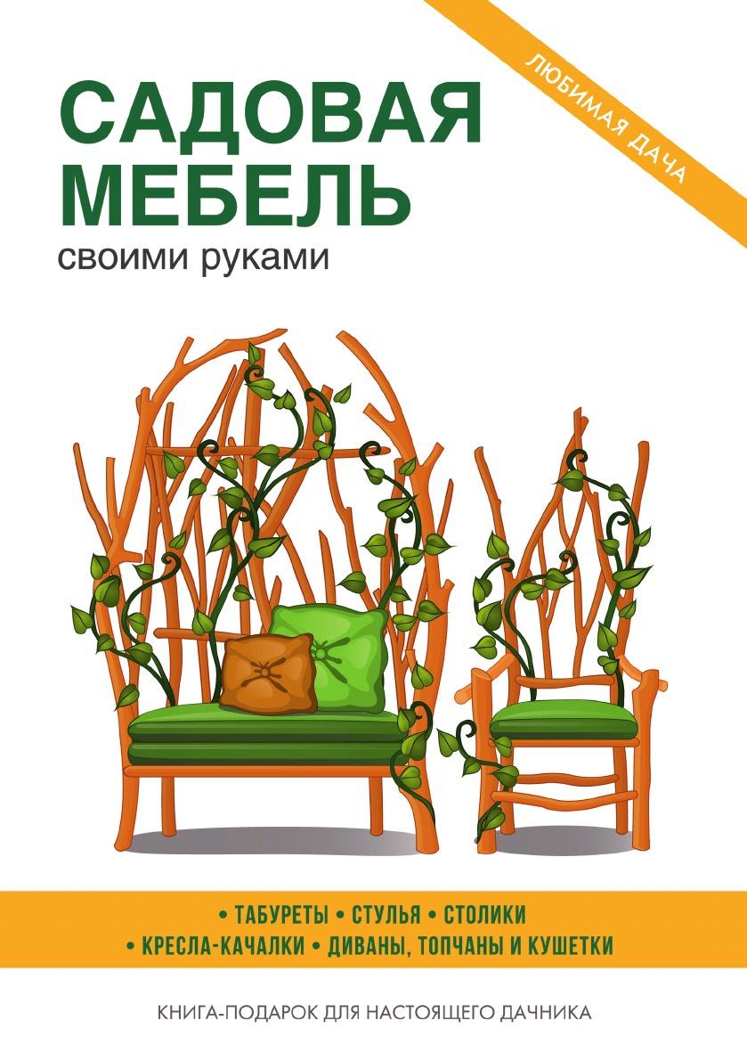 С. П. Кашин Садовая мебель своими руками садовая мебель пенза