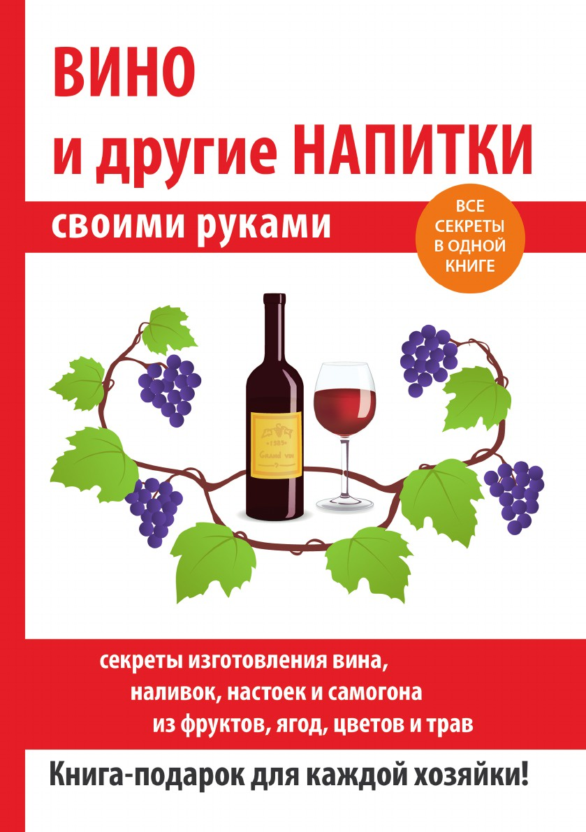 Т. В. Лагутина Вино и другие напитки своими руками