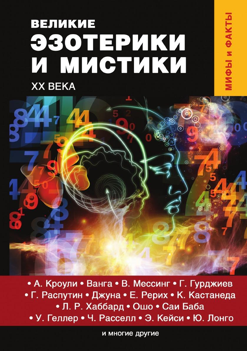 цена на Д. Лобков Великие эзотерики и мистики XX века