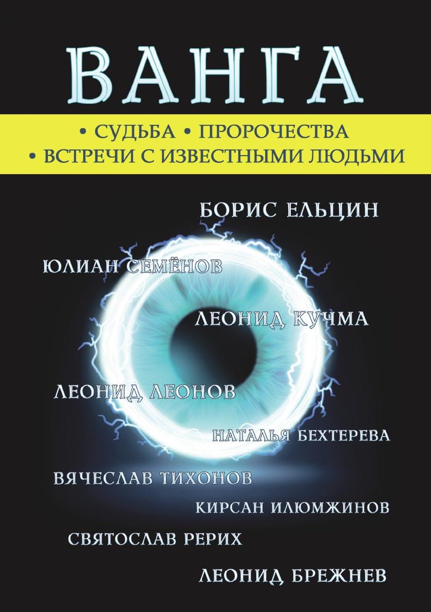 А. Д. Бергман Ванга