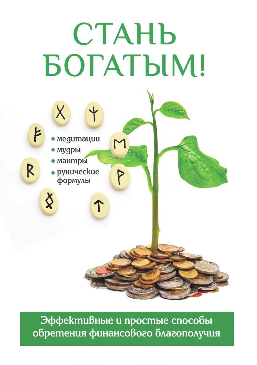 все цены на О. Н. Романова Стань богатым! онлайн