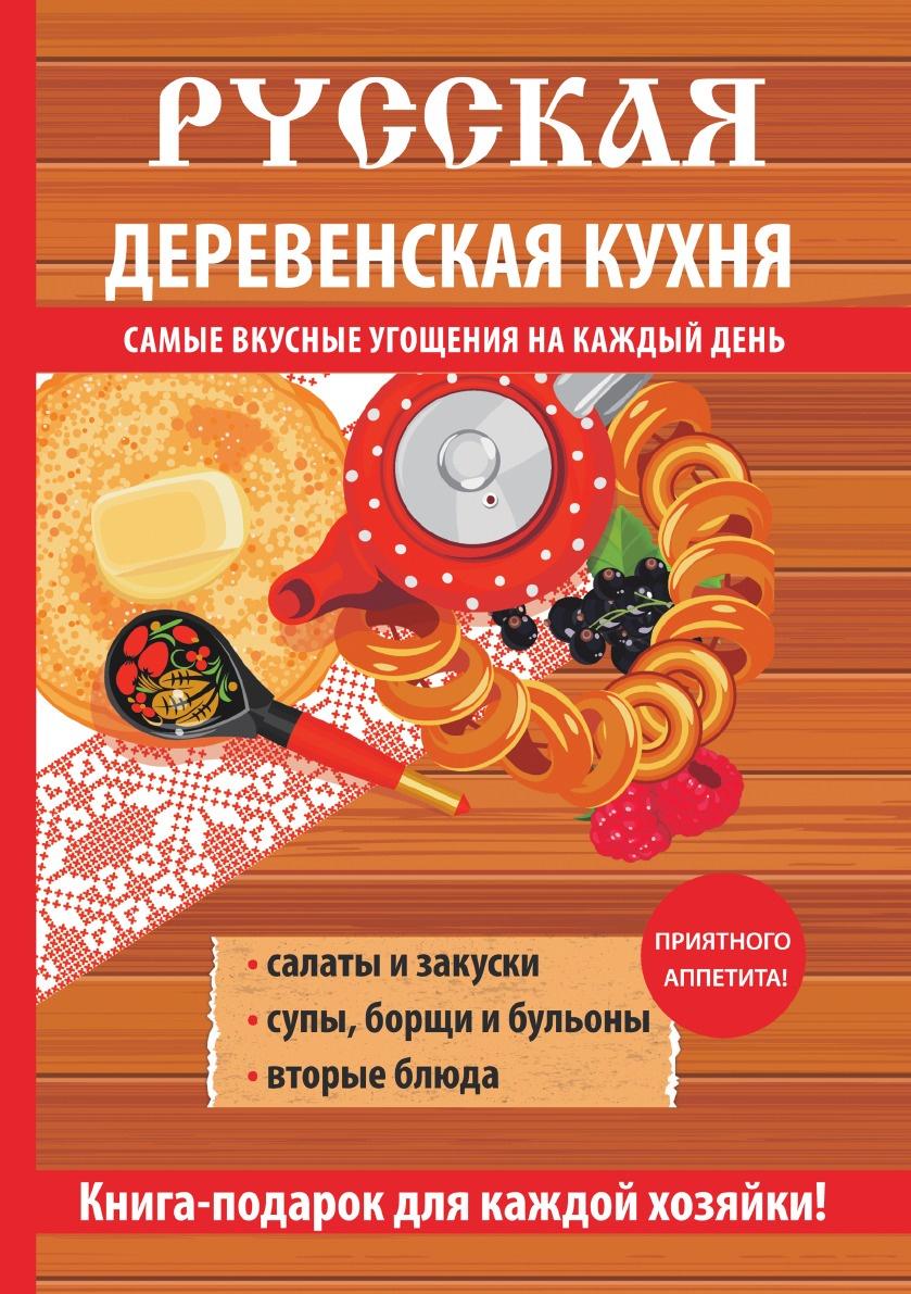 М. А. Солдатова Русская деревенская кухня