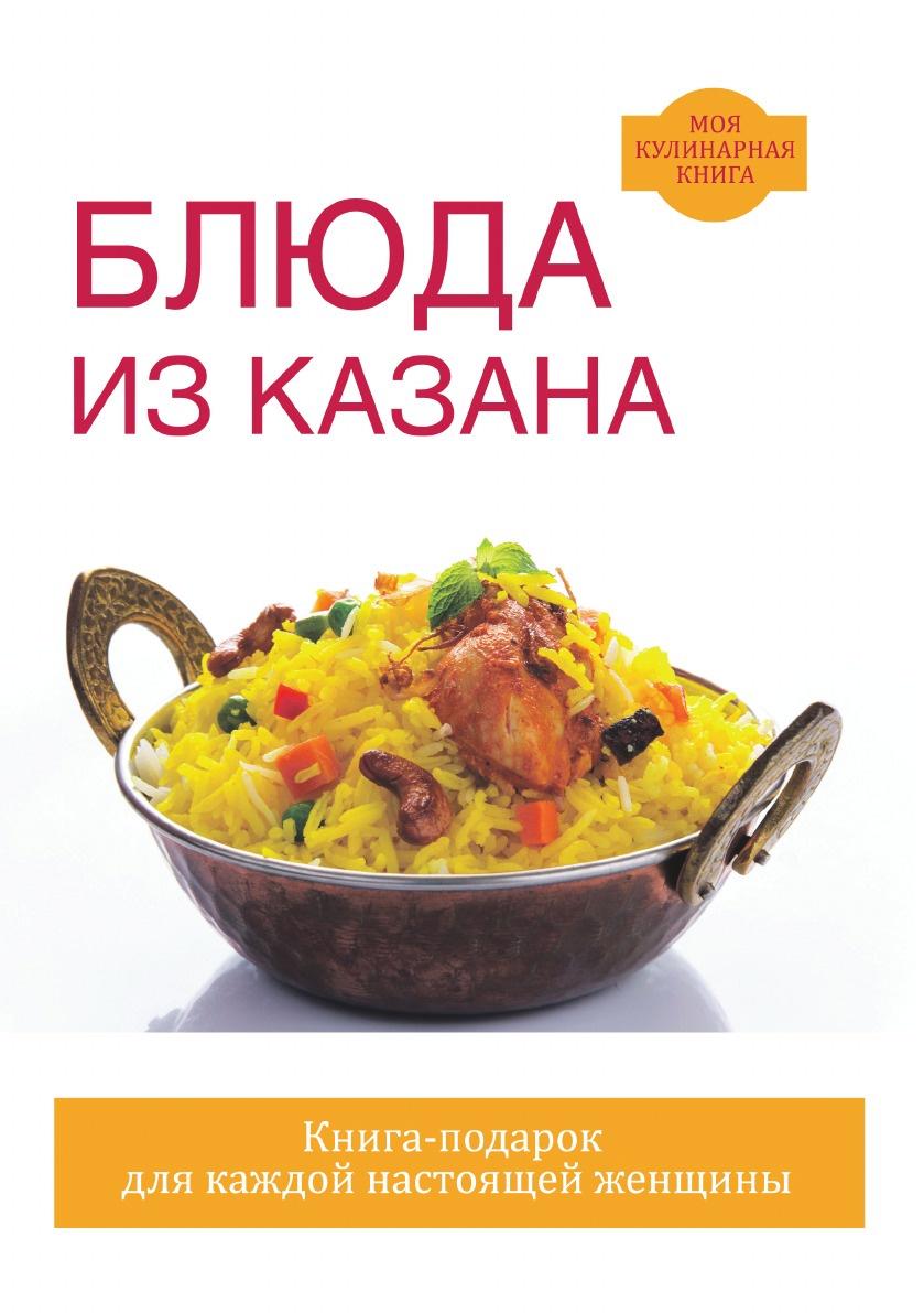 С. М. Жук Блюда из казана сытные мясные блюда к новогоднему столу