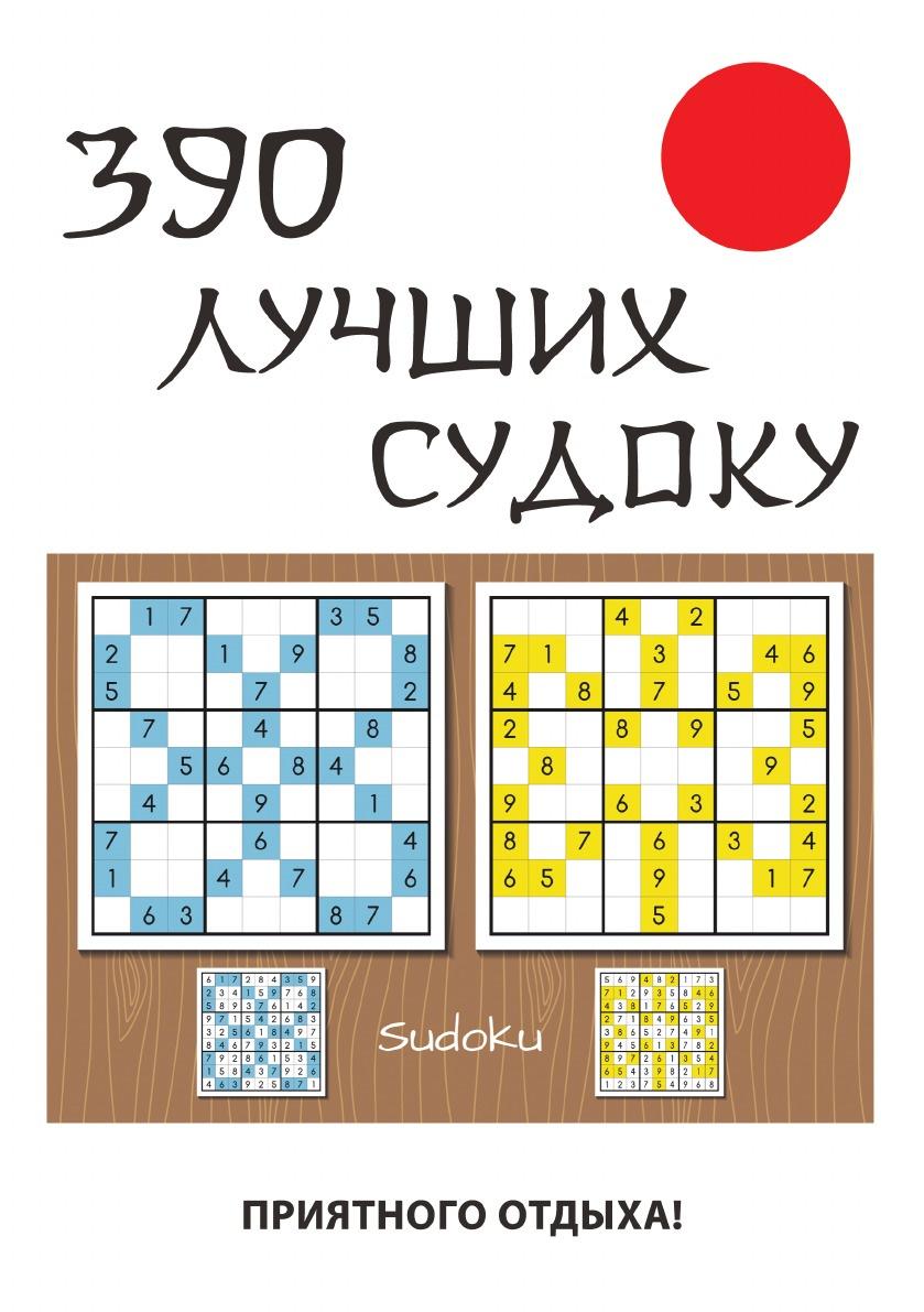 Ю. Н. Николаева 390 лучших судоку