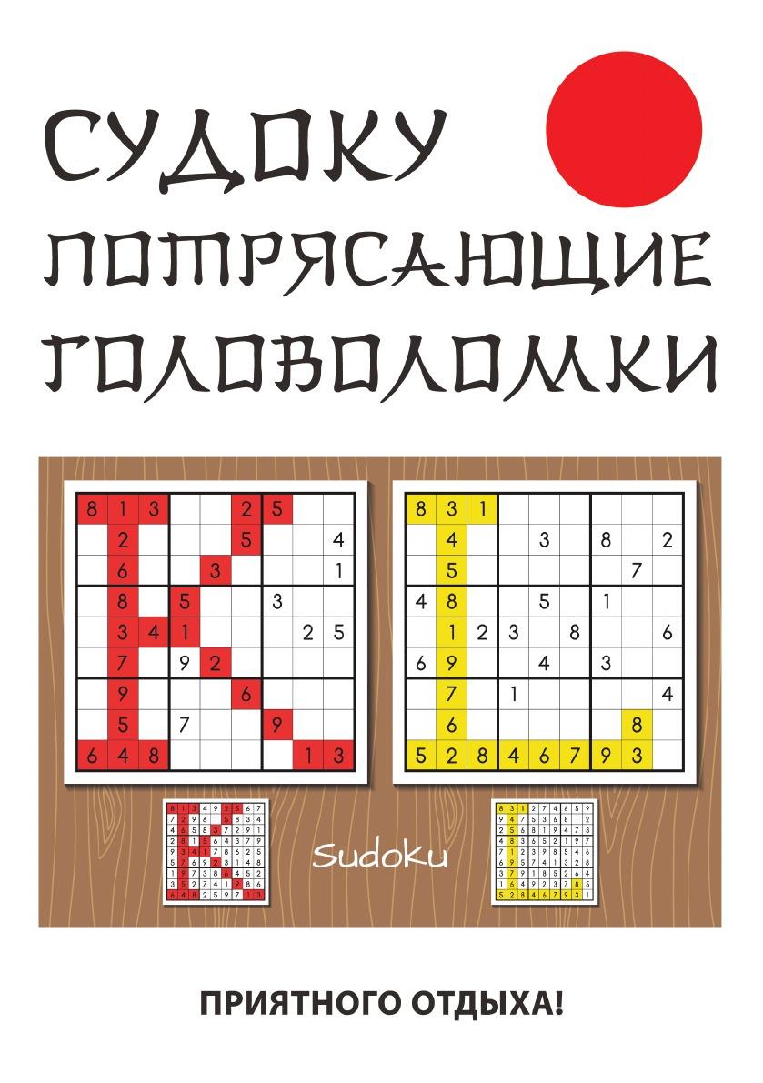 Ю. Н. Николаева Судоку. Потрясающие головоломки