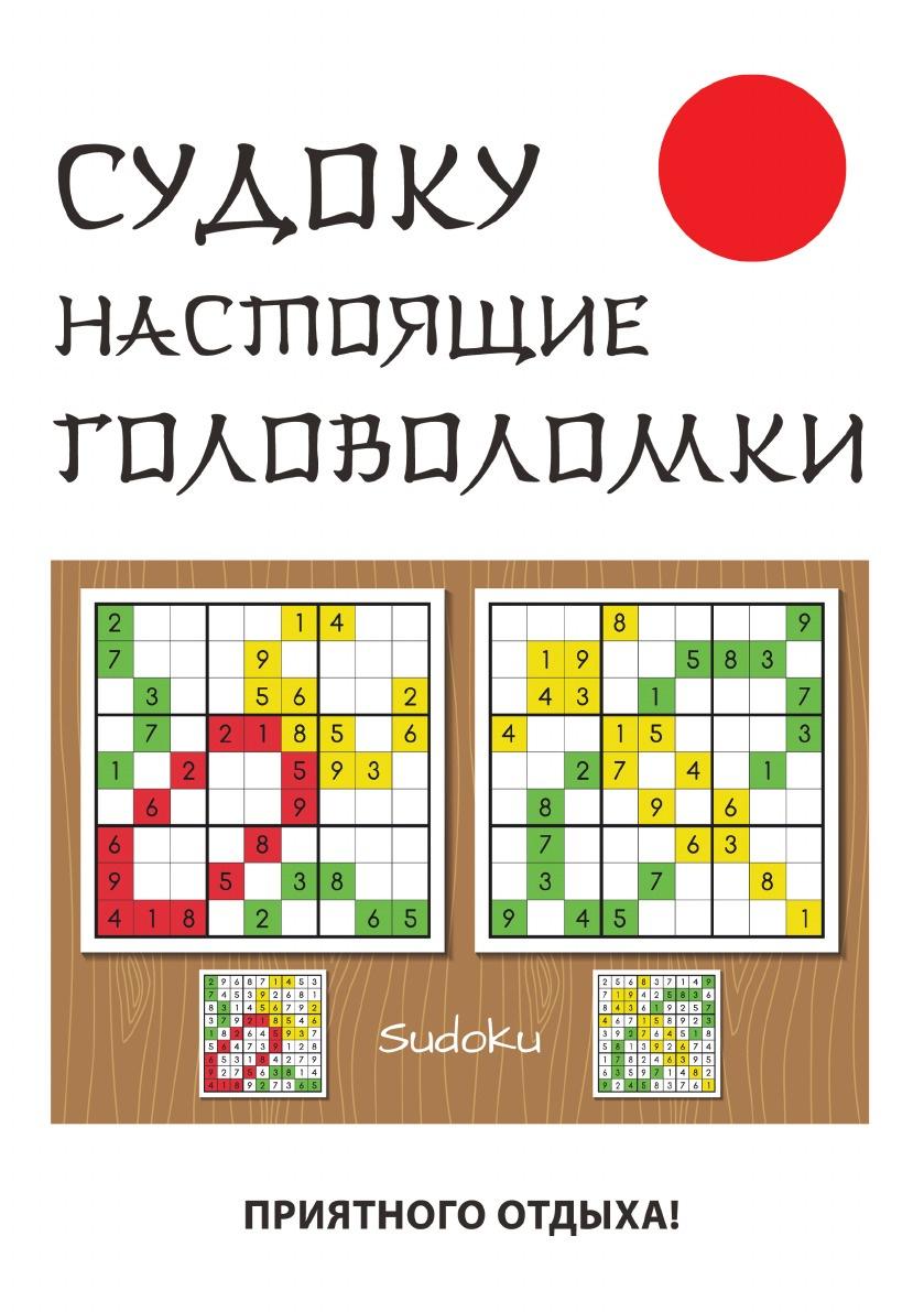 Ю. Н. Николаева Судоку. Настоящие головоломки